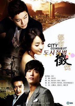 20120630 city_conquest_poster.jpg
